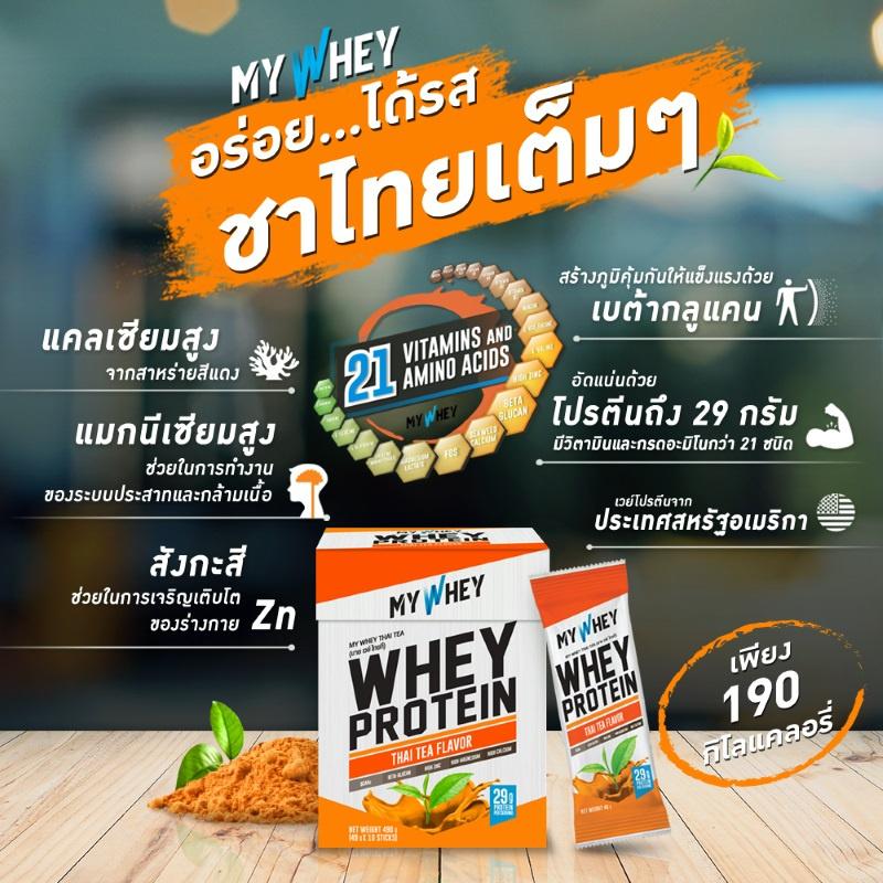 mywhey-thaitea.jpg
