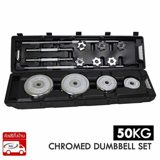 360 Fitness ชุดบาร์เบลและดัมเบลชุบโครเมียม CHROMED DUMBBELL SET รุ่น MB-11733 Set 50 Kg.
