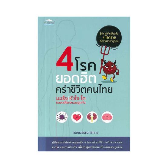 4 โรคยอดฮิต คร่าชีวิตคนไทย (ปกใหม่)