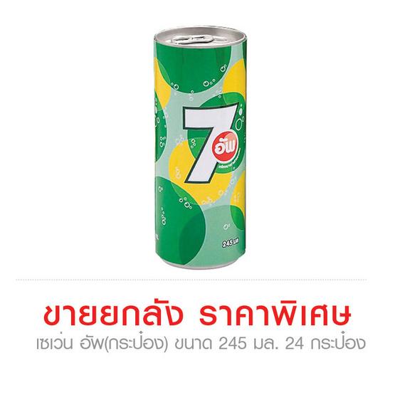 7 UP เซเว่น อัพ (กระป๋อง) ขนาด 245 มล. (ขายยกลัง) (24 ชิ้น)