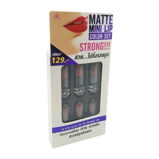 ซื้อที่ไหน !! AR MATTE MINI LIP COLOR SET - Ar, ผลิตภัณฑ์ความงาม