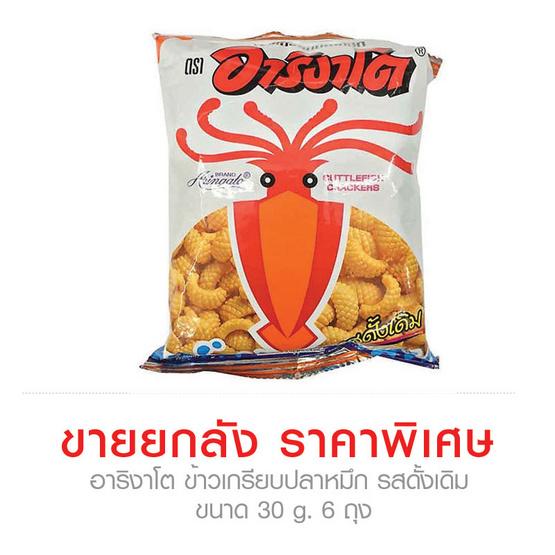 Aringato อาริงาโต ข้าวเกรียบปลาหมึก รสดั้งเดิม ขนาด 30 g. (6 ชิ้น)