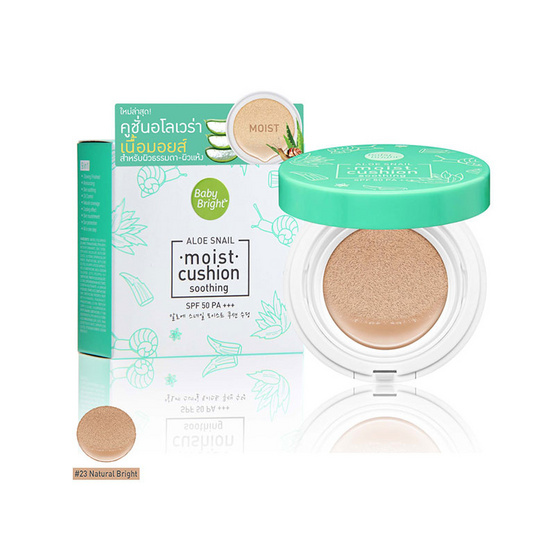 Baby Bright Aloe Snail Moist Cushion SPF50 PA+++ 15 g. #23 Natural Bright