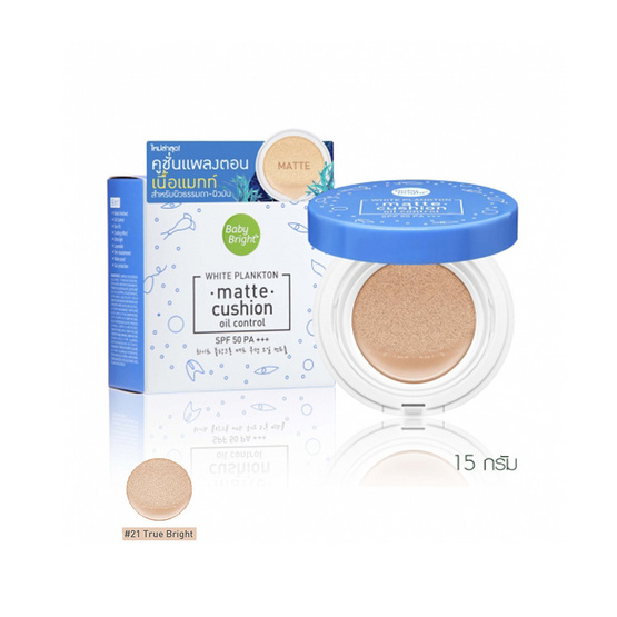 Baby Bright White Plankton Matte Cushion SPF50 PA+++ 15g. #21 True Bright
