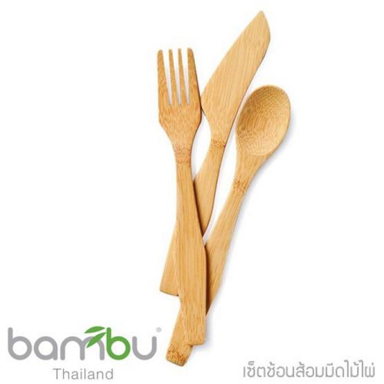 Bambu เซ็ตช้อนส้อมมีดไม้ไผ่ ออร์แกนิค