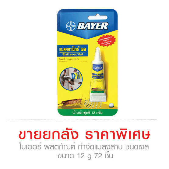 Bayer ไบเออร์ ผลิตภัณฑ์ กำจัดแมลงสาบ แบลททาเน็กซ์ เจล เหยื่อ กำจัดแมลงสาบ ชนิด เจล ขนาด 12 g ...ขายยกลัง ราคาพิเศษ!!! (72 ชิ้น)