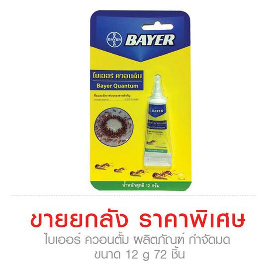 Bayer ไบเออร์ ผลิตภัณฑ์ กำจัดมด ควอนตั้ม เหยื่อกำจัดมด ขนาด 12 g ...ขายยกลัง ราคาพิเศษ!!! (72 ชิ้น)