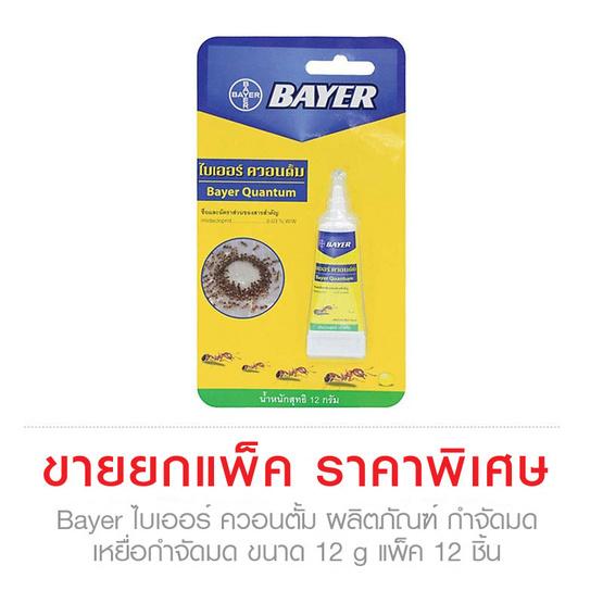 Bayer ไบเออร์ ควอนตั้ม ผลิตภัณฑ์ กำจัดมด เหยื่อกำจัดมด ขนาด 12 g (Pack 12)