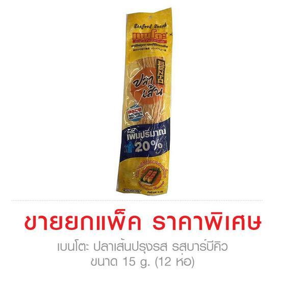 Bento เบนโตะ ปลาเส้นปรุงรส รสบาร์บีคิว ขนาด 15 g. (12 ชิ้น)