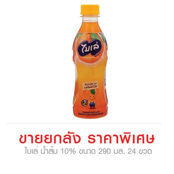 Bireleys ไบเล่ น้ำส้ม10% ขนาด 290 มล. (ขายยกลัง) (24 ชิ้น)