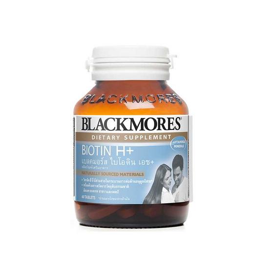 Blackmores Biotin H 60's (แบลคมอร์ส ไบโอติน เอช ขนาด 60 เม็ด)