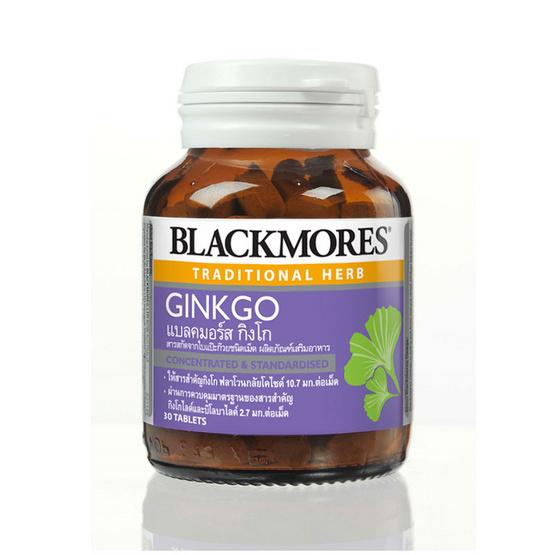 Blackmores Ginkgo สารสกัดจากใบแป๊ะก๊วย 30 เม็ด
