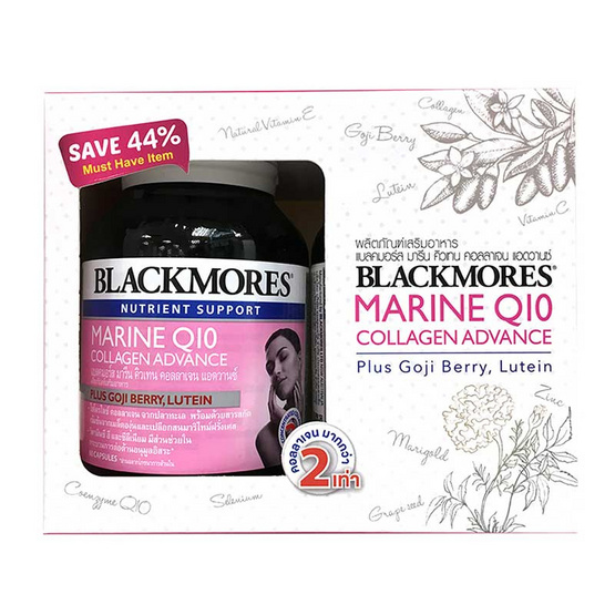 Blackmores Marine Q10 Collagen Advance Pack 60's x2 (แบลคมอร์ส มารีน คิวเทน คอลลาเจน แอดวานซ์) แพ็คคู่ 60x2