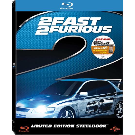 ซื้อ Blu ray เร็วคูณ 2 ดับเบิ้ลแรงท้านรก (ปกใหม่)