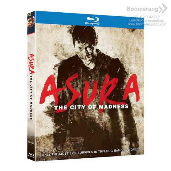 ซื้อ Blu-ray Asura: The City Of Madness เมืองคนชั่ว (แล้วเราจะกลัวใคร)