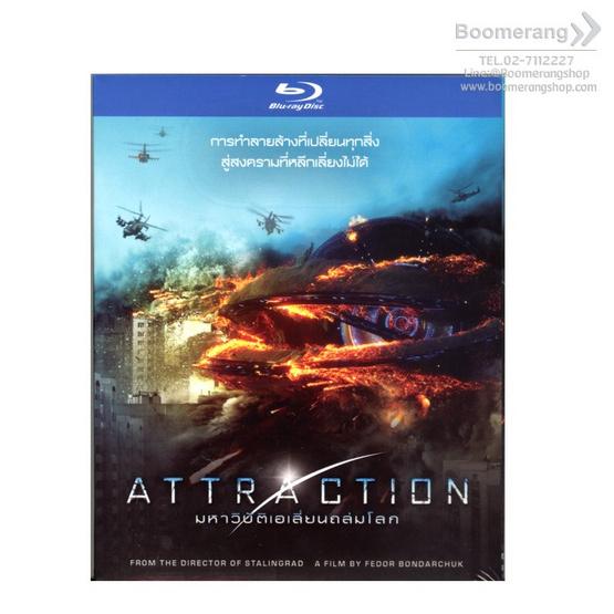 ซื้อ Blu ray Attraction มหาวิบัติเอเลี่ยนถล่มโลก