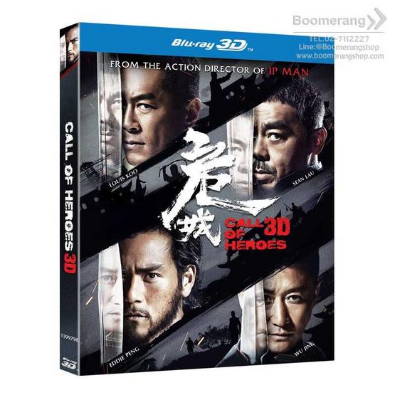 ซื้อ Blu-ray Call Of Heroes/มังกรหนุ่มผยองเดช (Blu ray 3D)