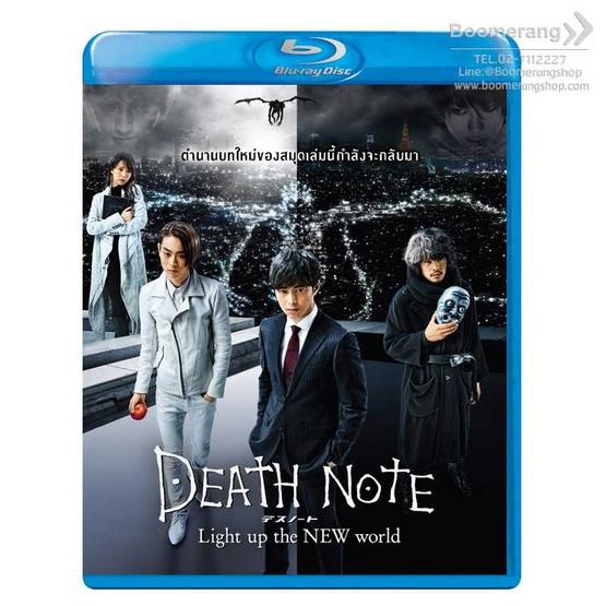 ซื้อ Blu-ray Death Note Light Up The New World สมุดมรณะ