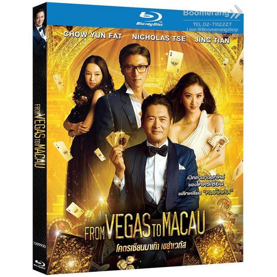 ซื้อ Blu-ray From Vegas To Macau โคตรเซียนมาเก๊าเขย่าเวกัส