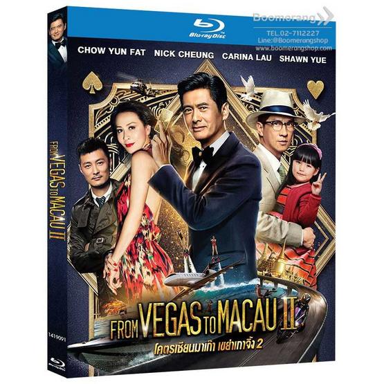 ซื้อ Blu-ray From Vegas To Macau 2/โคตรเซียนมาเก๊าเขย่าเกาจิ้ง