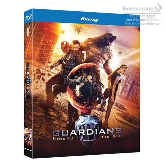 ซื้อ Blu-ray Guardians/โคตรคนการ์เดี้ยน