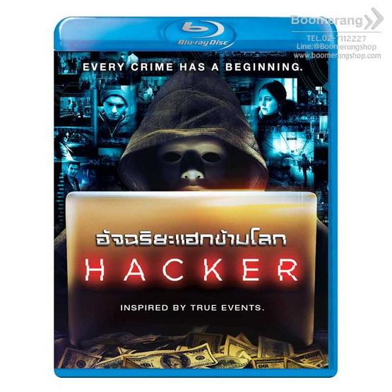 ซื้อ Blu-ray Hacker อัจฉริยะแฮกข้ามโลก