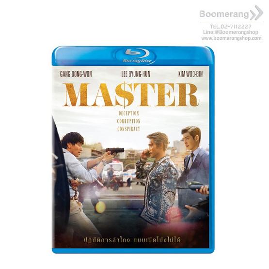ซื้อ Blu ray Master ล่าโกง อย่ายิงมันแค่โป้งเดียว