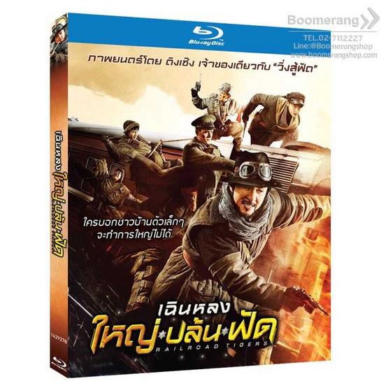 ซื้อ Blu-ray Railroad Tigers /ใหญ่ ปล้น ฟัด