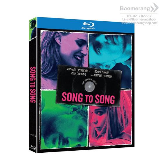 ซื้อ Blu ray Song To Song เสียงของเพลงส่งถึงเธอ