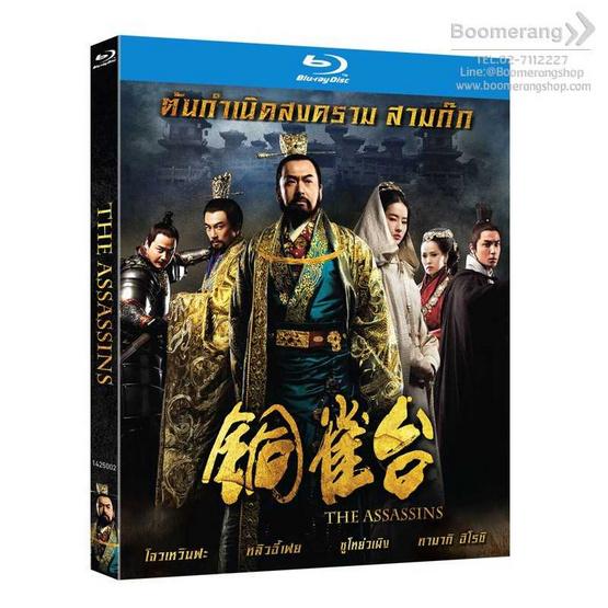 ซื้อ Blu-ray The Assassins/โจโฉ