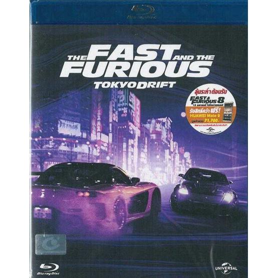 ซื้อ Blu ray  The Fast & The Furious - Tokyo Drift เร็ว...แรงทะลุนรก ซิ่งแหกพิกัดโตเกียว (ปกใหม่)