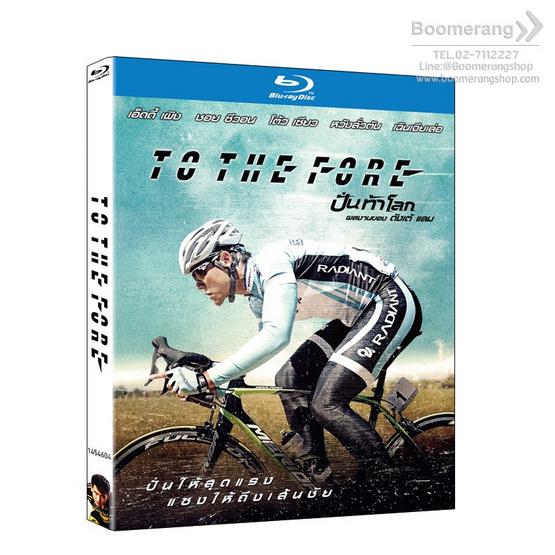ซื้อ Blu ray To The Fore ปั่นท้าโลก