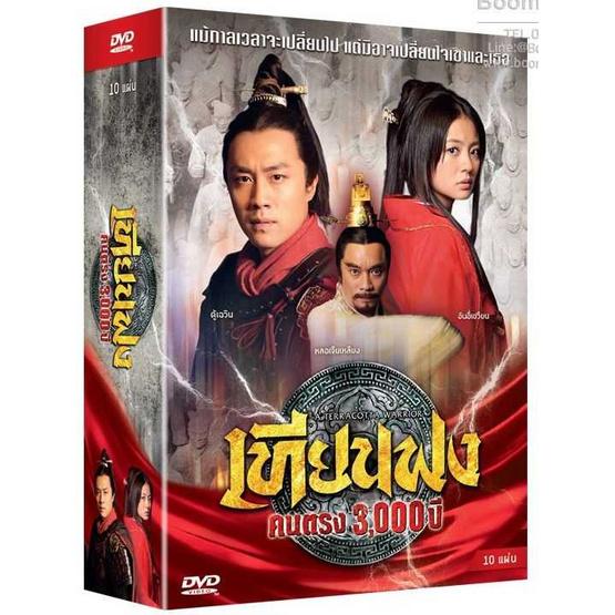 ซื้อ Box set DVD เทียนฟง คนตรง 3000 ปี