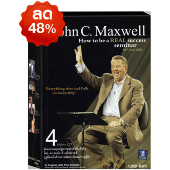Box set VCD How To Be A REAL Success Leader: Maxwell Live in Thailand (subthai)