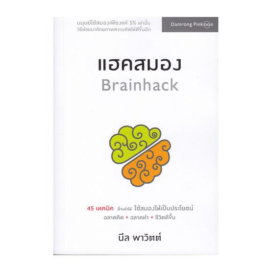Brainhack 45 กลยุทธ์แฮคสมอง