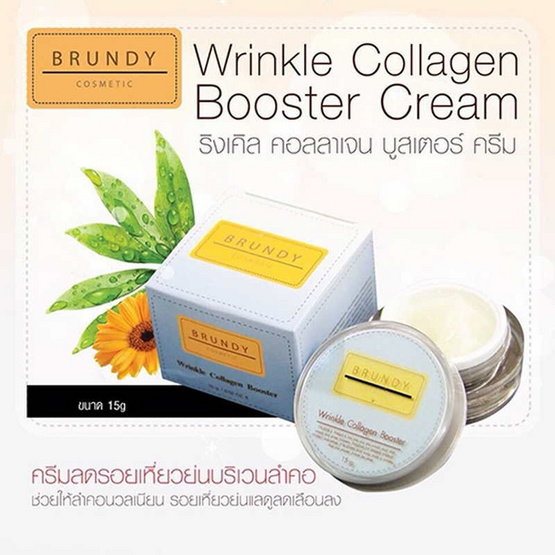 Brundy Wrinkle Collagen Booter 15g.