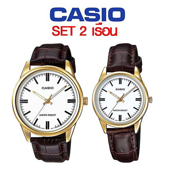 CASIO นาฬิกาข้อมือ สุดคุ้ม 2 เรือน Set DU 1