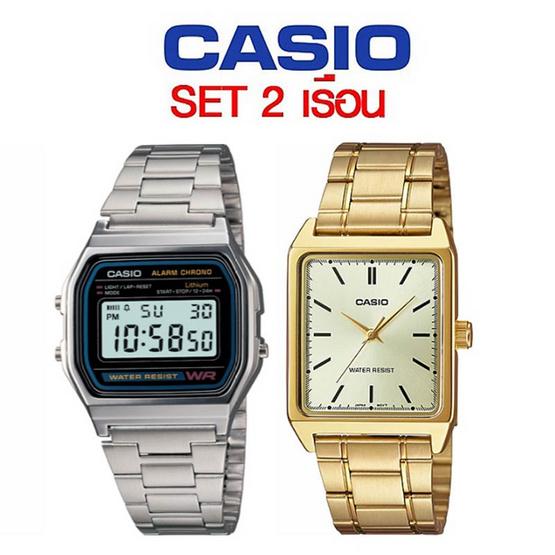 CASIO นาฬิกาข้อมือ สุดคุ้ม 2 เรือน Set DU 5