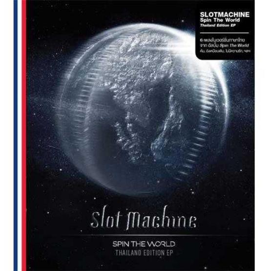 ซื้อ CD Slot Machine Spin The World  Thailand Edition EP