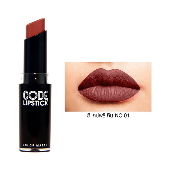 CODE Lipstick Color Matte #01