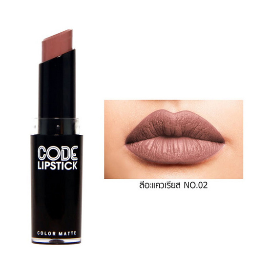 CODE Lipstick Color Matte #02