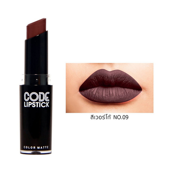 CODE Lipstick Color Matte #09