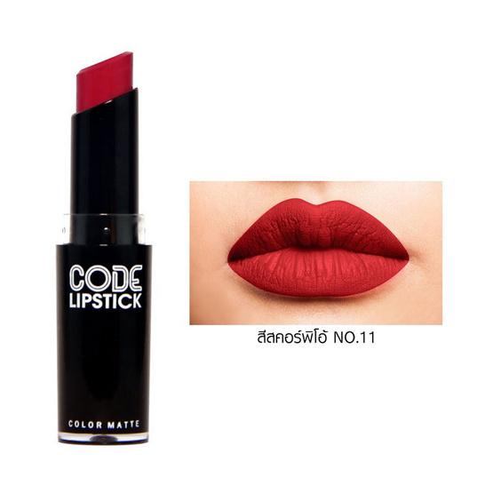 รีวิว !! CODE Lipstick Color Matte #11 - Code, ผลิตภัณฑ์ความงาม