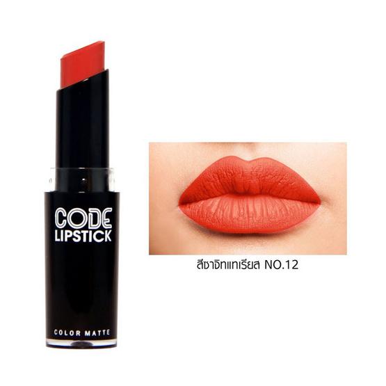 Pantip !! CODE Lipstick Color Matte #12 - Code, ผลิตภัณฑ์ความงาม
