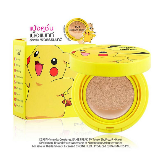 Cathy Doll Pokemon Edition AA Matte Powder Cushion Oil Control SPF50 PA+++ 15g. #24 Medium Beige