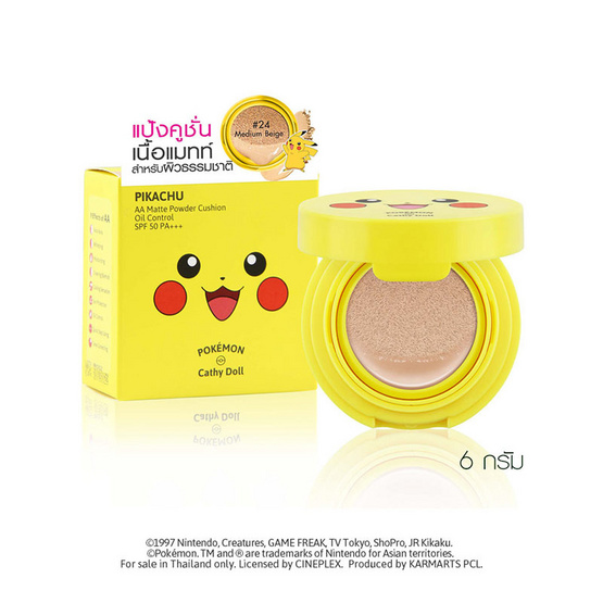Cathy Doll  Pokemon Edition AA Matte Powder Cushion Oil Control SPF50 PA+++ 6 g. #24 Medium Beige