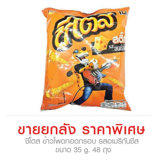 Cheetos ชีโตส ข้าวโพดทอดกรอบ รสอเมริกันชีส ขนาด 35 g. (48 ชิ้น)