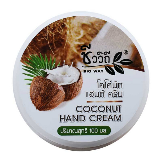 ลดราคา !! Coconut Hand Cream 100 ml - ชีววิถี, ผลิตภัณฑ์ความงาม
