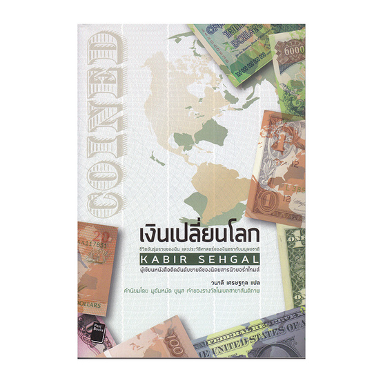 Coined เงินเปลี่ยนโลก