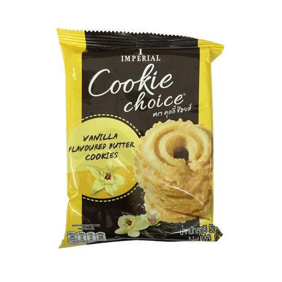 Cookie Choice คุกกี้ ช้อยส์ บัตเตอร์คุกกี้ รสวานิลลา ขนาด 50 g. (6 ชิ้น)
